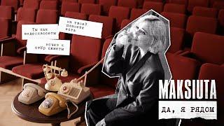 Смотреть клип Maksiuta - Да, Я Рядом