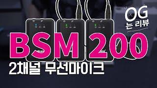 무선마이크인데 2채널입니다! bsm200_OG는 리뷰