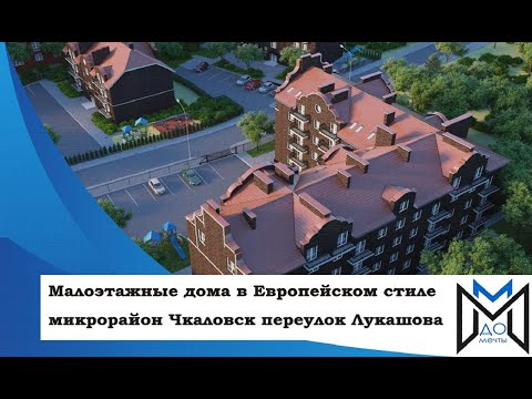 Где Купить квартиру в Калининграде? Квартиры в Чкаловске.