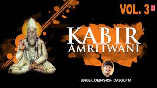 Kabir Amritwani Vol.3 By Debashish Das Gupta I Full Audio Song Juke Box