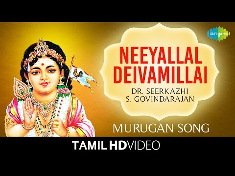Neeyallal Deivamillai | HD Tamil Devotional Video | Seerkazhi S. Govindarajan | Murugan Songs