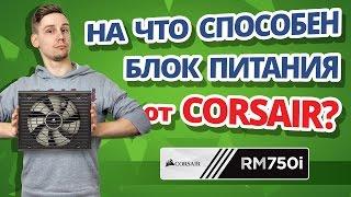 Идеальный блок питания  Обзор блока питания Corsair RM750i