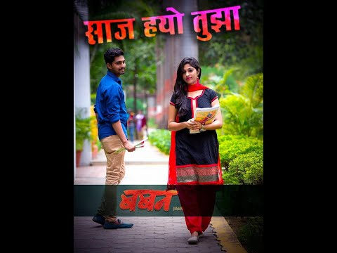 Baban Marathi Movie Song - Saaj Hyo Tuza | Anil Kaiwade | Jay Yash Studio