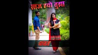 Baban Marathi Movie Song Saaj Hyo Tuza   Anil Kaiwade   Jay Yash Studio