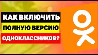 Как включить полную версию сайта Одноклассники?