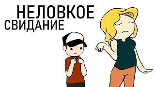 Неловкое Свидание (анимация)