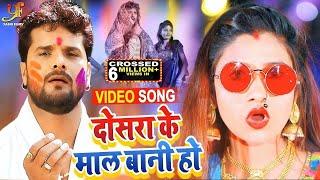 #Video || #Khesari Lal Yadav | दोसरा के माल बानी हो | #Antra Singh | Bhojpuri Holi Song 2020 New