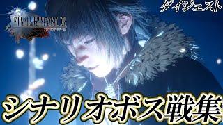 【FF15】ファイナルファンタジーXV シナリオボス戦集 ダイジェスト版 / Final Fantasy XV Boss Fights Digest