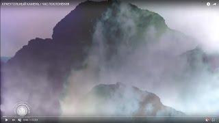 видео: КРАЕУГОЛЬНЫЙ КАМЕНЬ (час поклонения)
