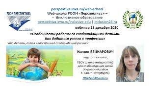 Вебинар: Особенности работы со слабовидящими детьми (23.12.2020)
