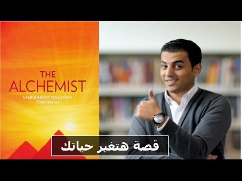 "El Zatoona - الزتونة - 16- تلخيص كتاب الخيميائي ""The Alchemist"" ...."
