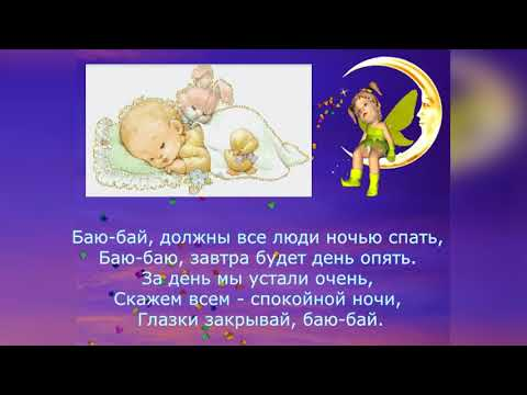 Спят усталые игрушки текст песни из спокойной ночи малыши текст песни