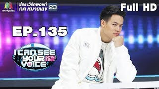 I Can See Your Voice -TH | EP.135 |ปอ อรรณพ | 19 ก.ย. 61 Full HD