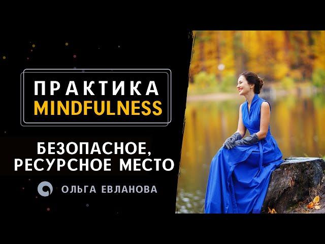 «Безопасное, ресурсное место» Практика mindfulness