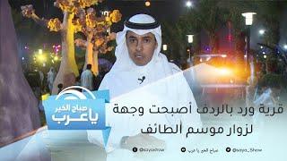 قرية ورد بالردف أصبحت وجهة لزوار موسم الطائف مصيف العرب