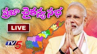 BJP Praja Chaitanya Sabha Live | PM Modi AP Tour | Guntur | TV5 News