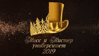 XX конкурс «Мисс и Мистер университет-2019»