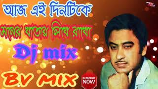 Aaj Ei Din Take,Kishore Kumar.Bvmix/// আধুনিক বাংলা ভি. জে. Music Dholki