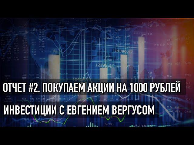 Инвестиции с нуля  - Отчет №2