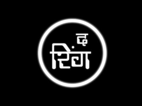Movie Explained in Marathi - Ring
