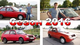 Сезон 2016 - Саша Снайпер & Таврия SNP & Audi 2.6