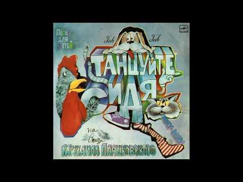 Танцуйте сидя. Песни для детей на стихи М. Пляцковского. С50-24401. 1987