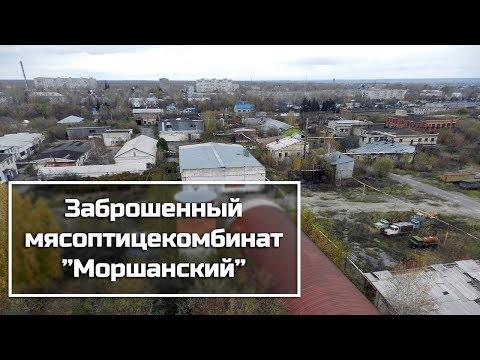 """Заброшенный мясоптицекомбинат """"Моршанский"""""""