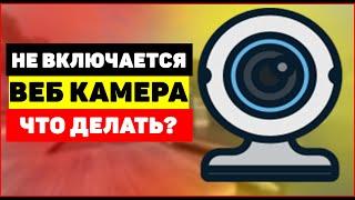видео Как включить камеру на нотубуке