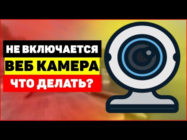 Не включается вебкамера, что делать?