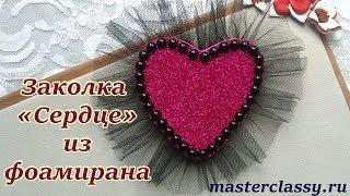 St. Valentine's heart tutorial. Поделки на 14 февраля. Заколка «Сердце» из фоамирана. Видео урок