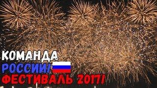 МЕЖДУНАРОДНЫЙ ФЕСТИВАЛЬ ФЕЙЕРВЕРКОВ В МОСКВЕ РОСТЕХ 2017! РОССИЯ!