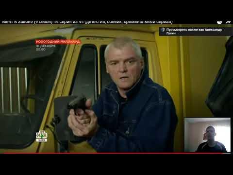 Мент в законе 10 сезон 1 24 серии
