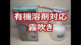 有機溶剤対応噴霧器 フルプラ ダイヤスプレー エクセレント