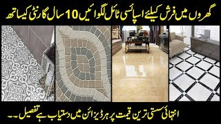 New Technology  Roof Tiles for home and offices details in urdu hindi