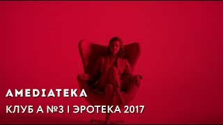 Клуб А №3 | Лучшие эротические сцены в сериалах 2017