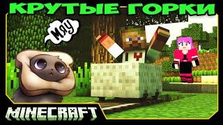 ч.21 Крутые горки для Minecraft Игровое Королевство