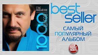 СТАС МИХАЙЛОВ 1000 ШАГОВ САМЫЙ ПОПУЛЯРНЫЙ АЛЬБОМ BEST SELLER 2014 ГОДА