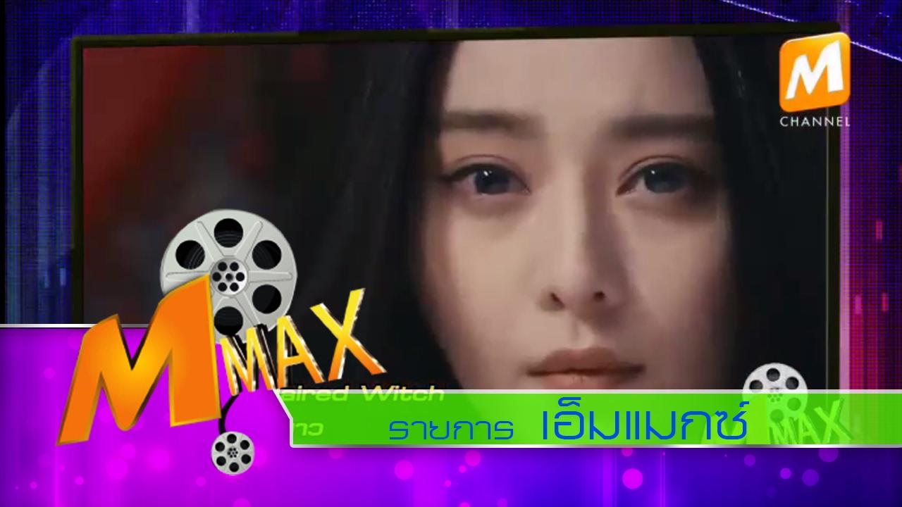 Photo of ฟ่าน ปิงปิง ภาพยนตร์และรายการโทรทัศน์ – M MAX   ที่สุดของภาพยนตร์ที่นำแสดงโดย ฟาน ปิง ปิง     6 พ.ย.59 EP.110  [1/3] M Channel