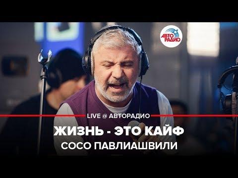 🅰️ Сосо Павлиашвили - Жизнь - Это Кайф (LIVE @ Авторадио)
