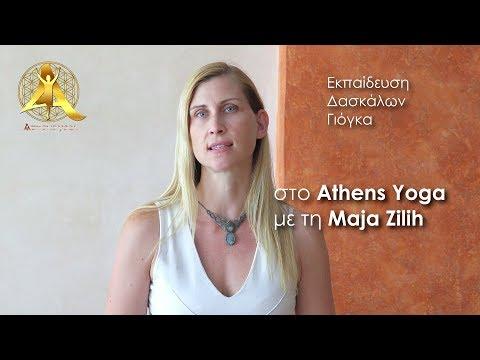 Εκπαίδευση Δασκάλων Γιόγκα | με τη Maja Zilih | Athens Yoga