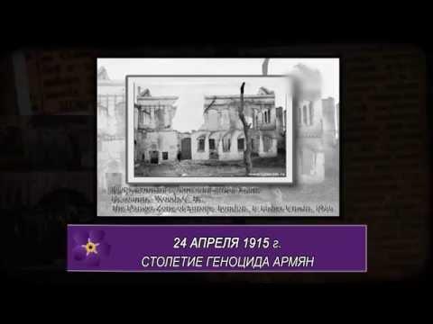 Памяти жертв геноцида армян 1915-2015 гг.