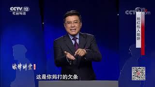《法律讲堂(生活版)》 20191120 抢红包入陷阱| CCTV社会与法