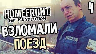 Homefront: The Revolution Прохождение На Русском #4 — ВЗЛОМАЛИ ПОЕЗД