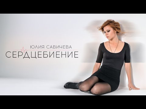 Юля Савичева — Сердцебиение