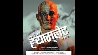Hamlet in Nepali