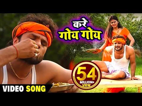 #Khesari Lal Yadav और #Chandani Singh का सबसे हिट #Bolbam Song | करे गोय गोय  | Kawar Geet