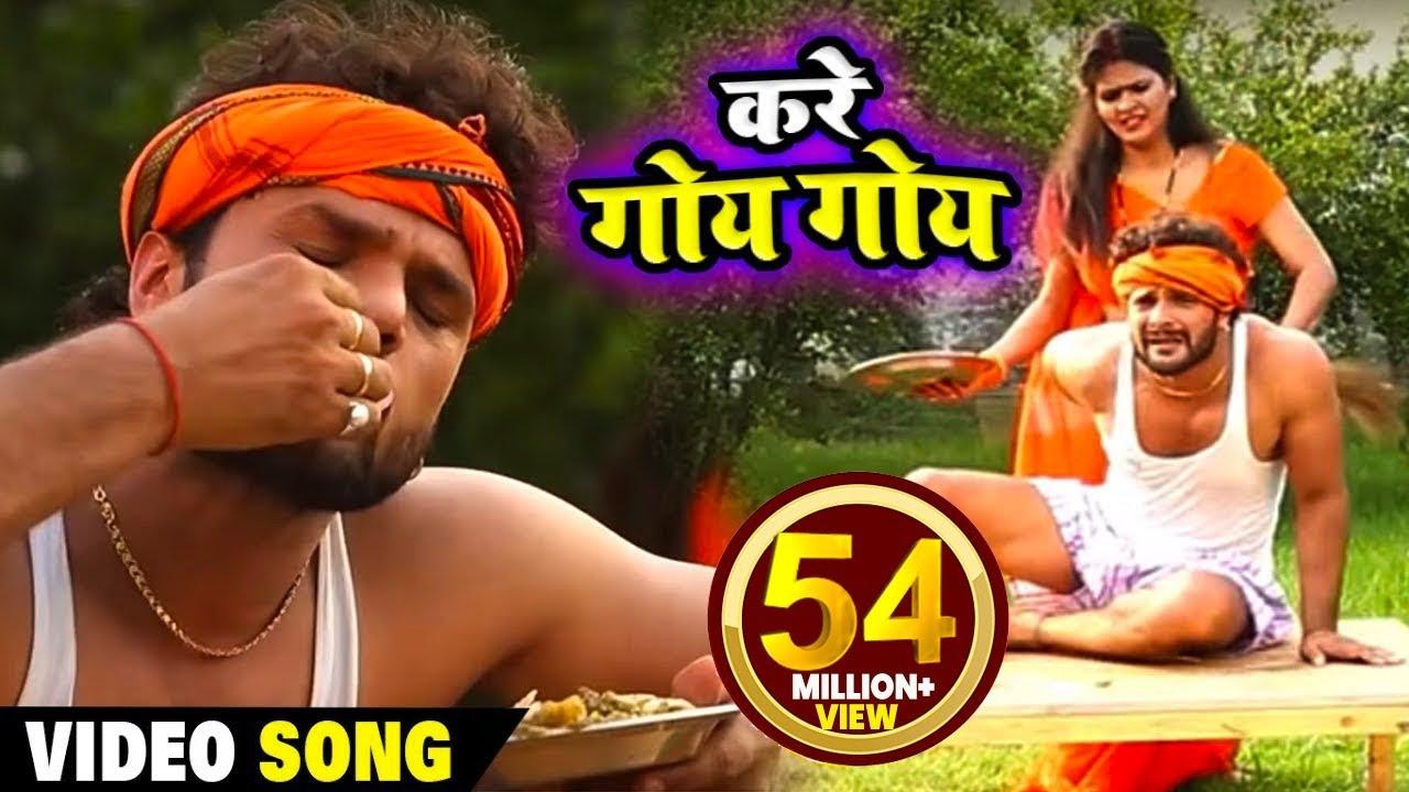 Khesari Lal Yadav का सबसे हिट बोलबम गीत | करे गोय गोय  | Bol Bam 2017 Hit song