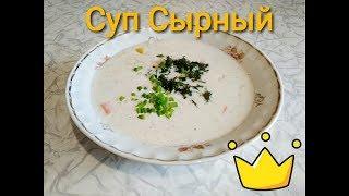 Сырный Суп с курицей в мультиварке редмонд #Суп с плавленым сыром, РЕЦЕПТ СЫРНОГО СУПА