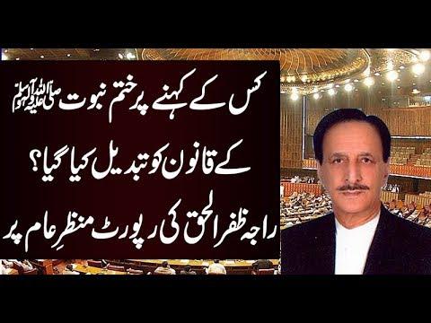 Breaking News: Raja Zaffar Ul Haq Report about Khatam e Nabuwat Law | Neo News