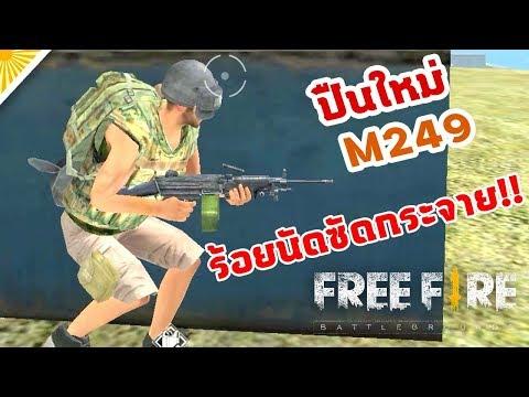 ปืนใหม่ M249 ร้อยนัดซัดกระจาย! - garena free fire #17  [AttemptZ]